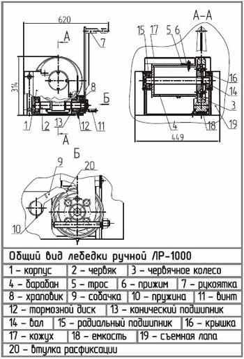lebedka 2 Лебёдка ручная ЛР 1000 производство резервуаров для всей России.