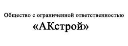 "ООО ""АКстрой"""